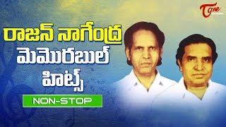 సంగీత దర్శకులు రాజన్ నాగేంద్ర మెమరబుల్ హిట్స్ | Rajan Nagendra Telugu Super Hit Songs Collection