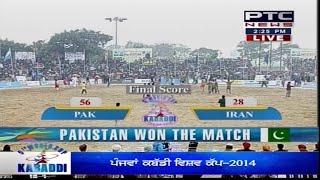 Pakistan vs Iran | Men's | 1st Semi Final | 5th World Cup Kabaddi Punjab 2014