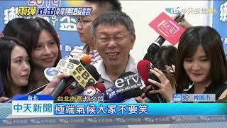 20190720中天新聞 綠圍剿高雄淹水! 這些人吃了「誠實豆沙包」挺韓...