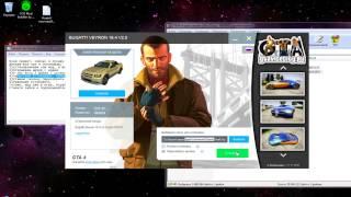 GTA 4 - как установить мод на машину, быстрый способ