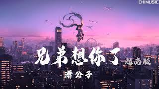 【兄弟想你了】-越南版《Huynh Đệ À 》 『兄弟啊 想你啦』
