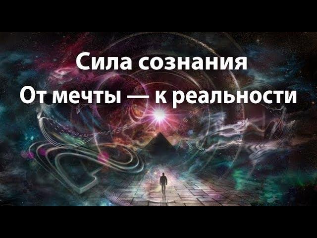 Сила сознания  От мечты — к реальности  Аудиокнига, Nikosho