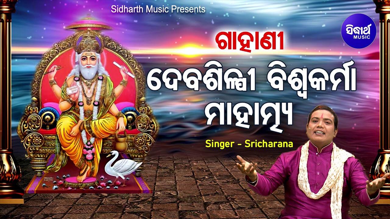 GAHANI - Biswakarma Mahatmya - ଗାହାଣୀ - ବିଶ୍ୱକର୍ମା ମାହାତ୍ମ୍ୟ | Sri Charana | Odia Bhaktidhara