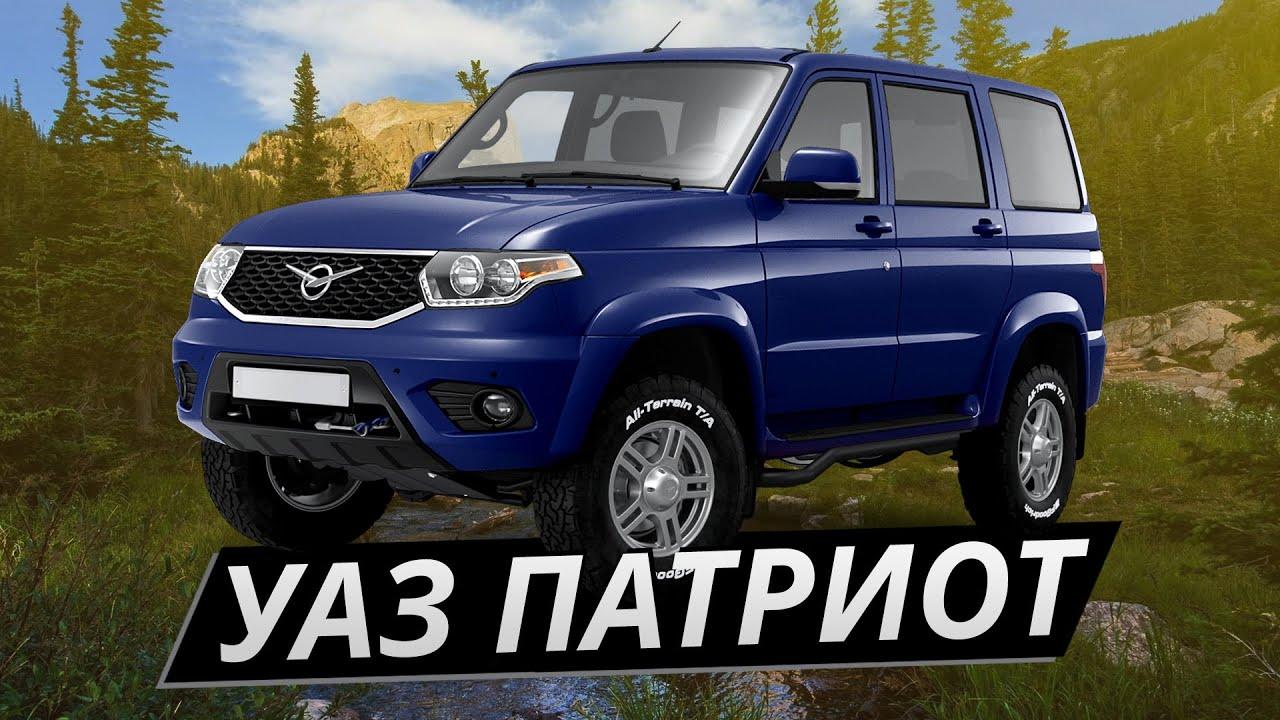 УАЗ Патриот для семьи? Колесим по России | Маршрут построен