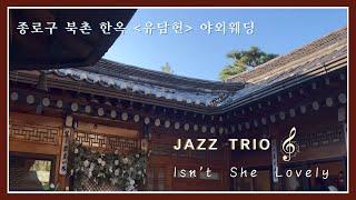 [더뮤직] 북촌 고즈넉한 한옥 스몰웨딩 - 재즈3중주 …