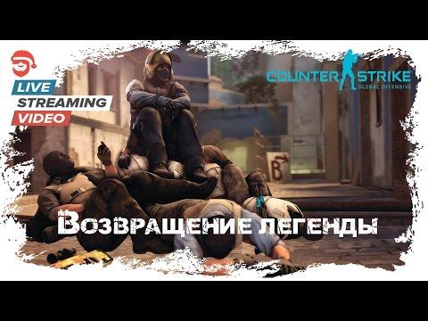 Возвращение легенды [Counter-Strike: Global Offensive] (запись стрима)