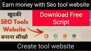 How to Create Seo Tool website