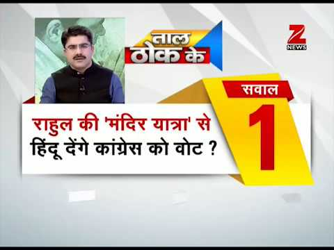 Taal Thok Ke: Is Congress banking on Hindutva to win ...