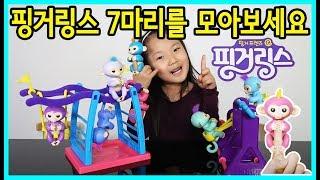 [사랑아놀자]핑거링스 장난감 놀이, 7마리의 핑거링스 친구들을 모아보세요^^(Fingerlings)