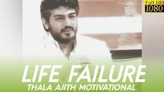 //Ajith Birthday Special// Life Failures💆♂️ Motivational Whatsapp Status