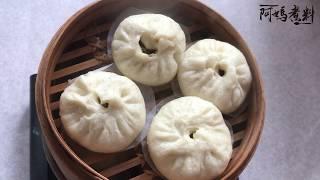 [阿媽煮料]-台式手工鮮肉包子 自己在家做 Pork Bao