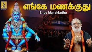 Enge Manakkuthu Jukebox - a song from the Album Pallikkattu sung by Veeramani Raju