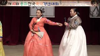 농화 전국국악경연대회, 축하무대 민요,아시아문화예술협회…