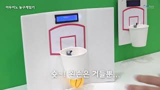 [온라이브] 슛! 골인~ 아두이노 농구게임기