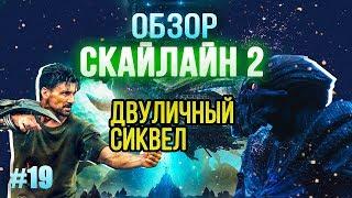 """""""Скайлайн 2"""" - сиквел который так и не определился каких эмоций хочет от зрителя (обзор фильма)"""