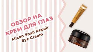 Обзор на крем для век Mizon Snail Repair Eye Cream - Видео от LuckyCosmetics Корейская косметика
