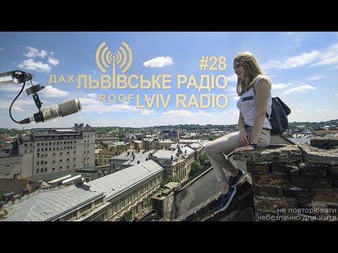 Львівське радіо РУФЕР ФМ Прийняла охорона Radio Lviv roof #28 Руфинг онлайн