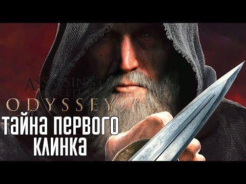 Assassin's Creed: Odyssey ► Прохождение на русском ► DLC НАСЛЕДИЕ ПЕРВОГО КЛИНКА!
