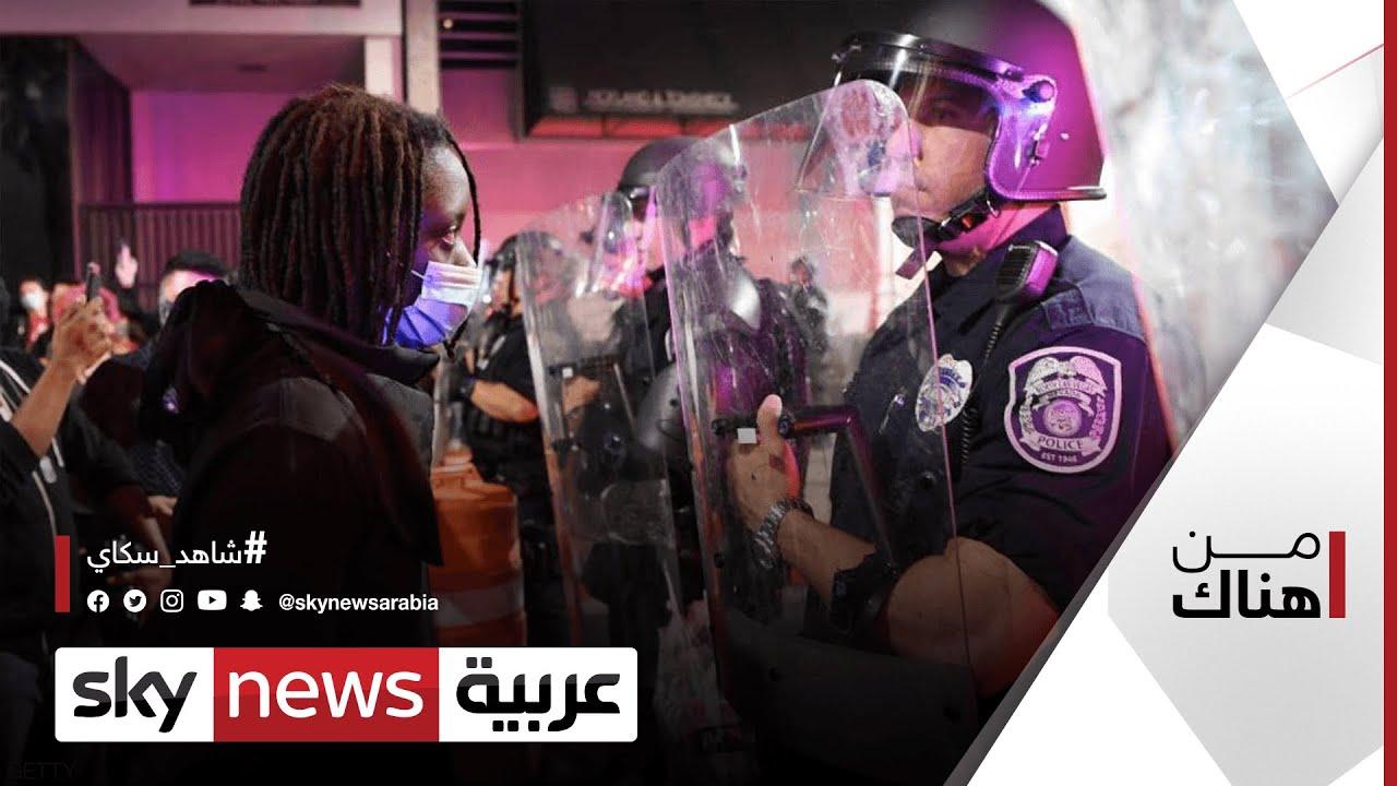 مينيابوليس بؤرةُ استقطابٍ للجدلِ بشأنِ العنصريةِ وعنفِ الشرطة | #من_هناك  - نشر قبل 2 ساعة