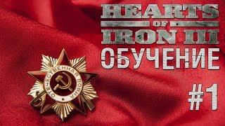 (KussTV) Heart of iron 3 - обучение-1(интерфейс)