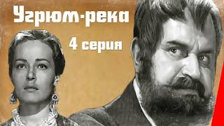 Угрюм-река (1969) (4 серия) фильм