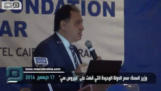 مصر العربية | وزير الصحة: مصر الدولة الوحيدة التي قضت على