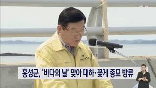 홍성군, '바다의 날' 맞아 대하ㆍ꽃게 종묘 방류| T…