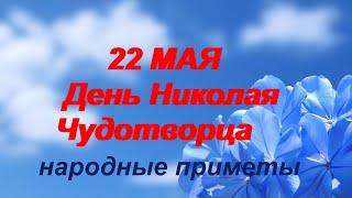 22 мая— День Николая Чудотворца.Запреты: что нельзя делать. Приметы и поверья