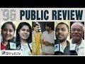 96 Movie Review with Public | Vijay Sethupathi, Trisha | C.Prem Kumar | 96 Review Mp3