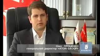 видео Купить Котел газовый ATON Atmo АОГВ 20 Е(М) в Киеве и Украине