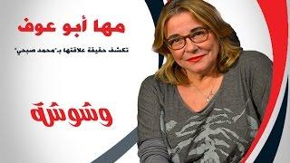 بالفيديو .. مها أبو عوف تكشف حقيقة علاقتها بـ'محمد صبحي'
