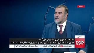 MEHWAR: 2017 Deadliest Year For Journalists In Afghanistan
