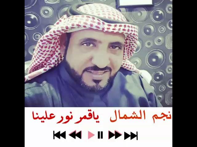 ياقمر نور علينا رفيحي نجم الشمال Youtube
