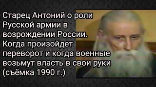 О роли Русской армии в возрождении России. Когда произойдет переворот и когда военные возьмут власть