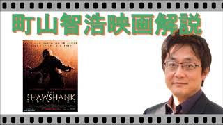 【町山智浩映画解説】世界の映画ファンの人気NO.1の映画『ショーシャンクの空に』