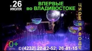 Новое цирковое шоу на воде