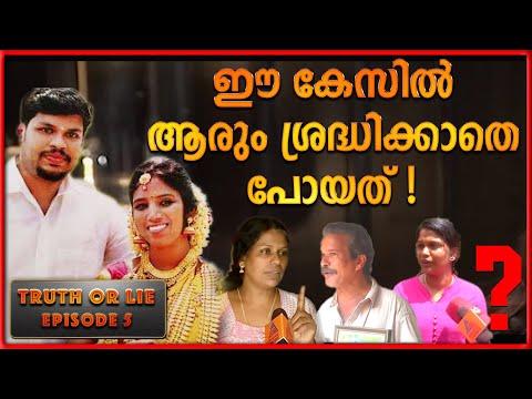 #Sooraj Case  