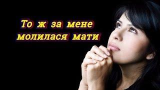 Не забудь помолитися Богу Християнське Караоке Християнські пісні
