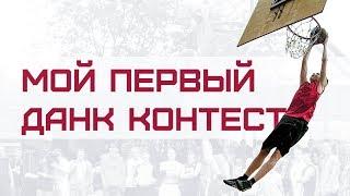 Мой Первый Данк Контест в 15 лет | Smoove x Slamdunk.ru