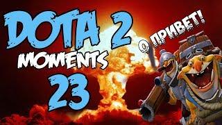 Dota 2 - Moments 23 О Привет!