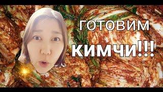 Как мы готовили кимчи. Кимджян 김장 в Корее