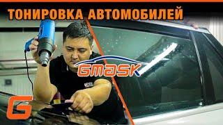 Тонировка автомобилей в центра Алматы (Gmask Auto)