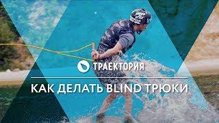 Как делать Blind трюки на вейкборде. Видео урок