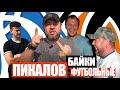ПИКАЛОВ - Суркис и Луческу, Зеленский и Парма в Кривом Роге