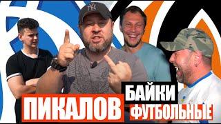 ПИКАЛОВ Суркис и Луческу Зеленский и Парма в Кривом Роге