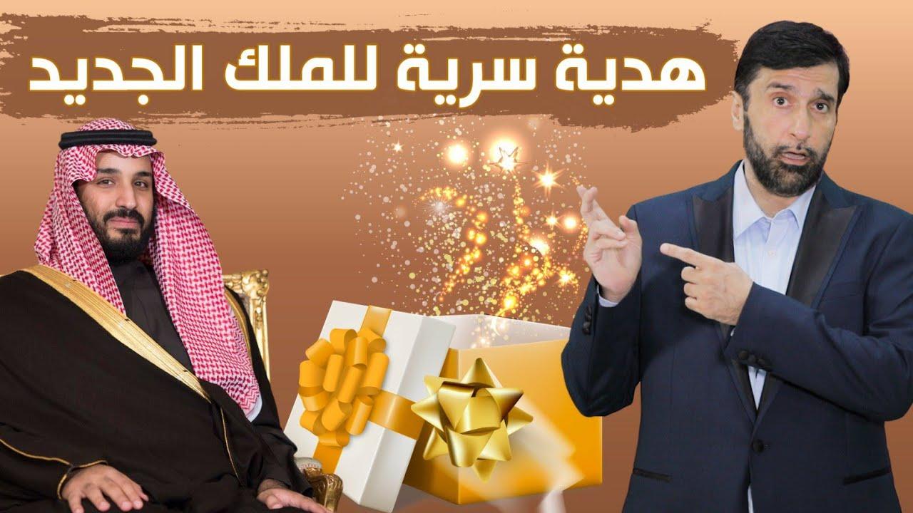بن سلمان يتلقى هدية سرية ستعجل بتتويجه ملك للسعودية د.عبدالعزيز الخزرج الأنصاري