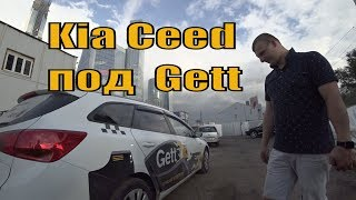 Кузовной ремонт Kia Ceed. Под оклейку в бренд Gett taxi/StasOnOff