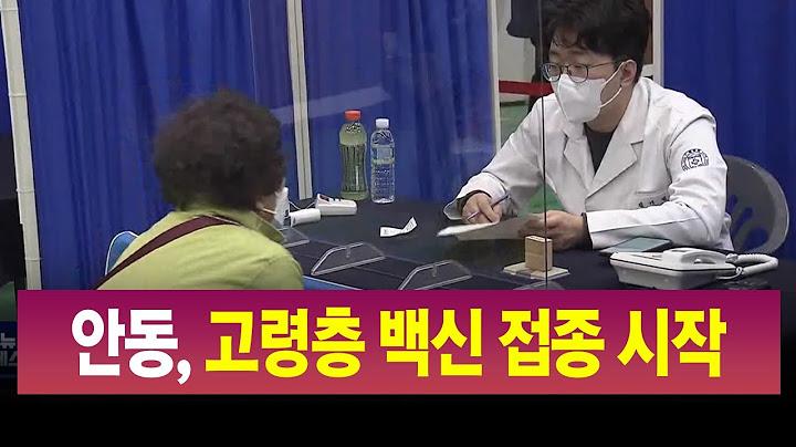 R]안동도 고령층 백신 접종..