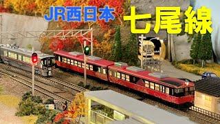 <Nゲージ>JR西日本 七尾線521系&花嫁のれん号 Modellbahn Spur N Model Railroad 鉄道模型