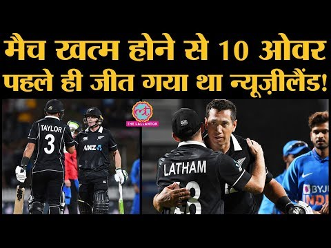 India vs New Zealand 1st ODI : New Zealand Beat Indian Cricket Team By 4 Wickets । INDvsNZ । Taylor